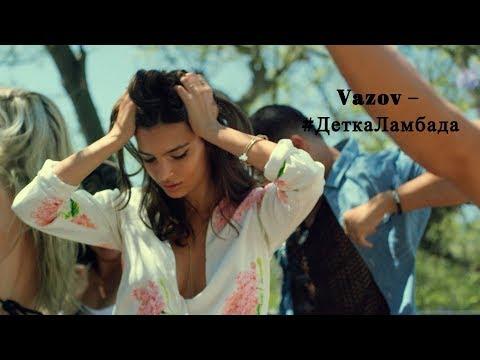 Vazov – #ДеткаЛамбада (Music Video)