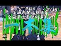 #08【一本集】H31第36回茨城新聞社旗争奪全国選抜高校剣道大会【ippon omnibus】