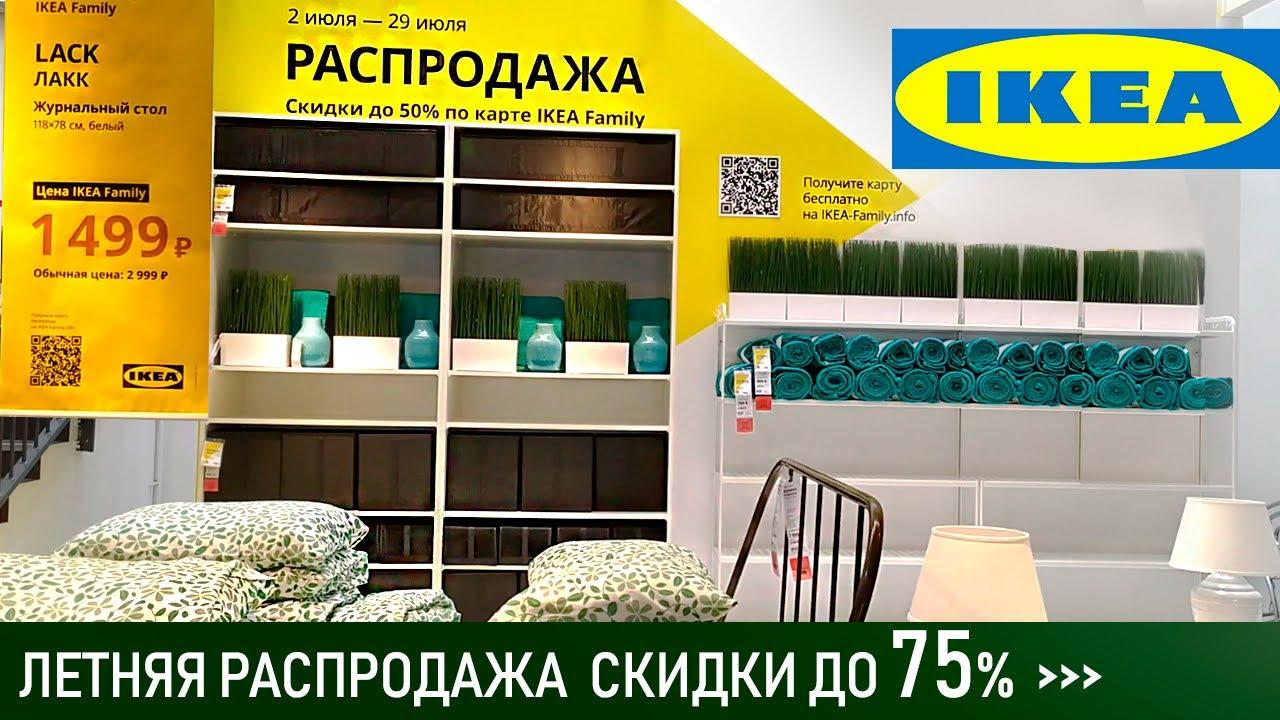 РАСПРОДАЖА В ИКЕА 💛ИЮЛЬ 2020 //🌴☀ Летняя распродажа. 1 этаж -товары для дома (первая часть)