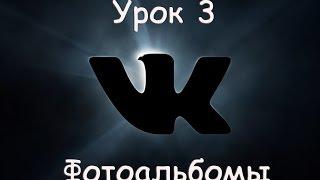 Секреты Вконтакте. Урок 3. Фотоальбомы. Секреты Вконтакте