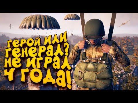 НЕ ИГРАЛ 4 ГОДА! - ГЕРОЙ ИЛИ ГЕНЕРАЛ? - Heroes & Generals 2019