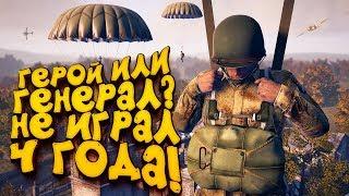 heroes & General (Герои и генералы) Что такое танк?