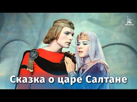 Литературное чтение. А.С. Пушкин Сказка о царе Салтане, элементы волшебства. Часть 1.