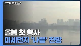 [날씨] 서울 등 중부·경북 올봄 첫 황사 관측...미…