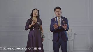 За кадром САУНДТРЕК К ФИЛЬМУ КАЙНЕНЕ СКОРО