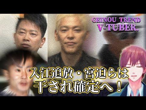 【闇営業】宮迫&入江アウト~