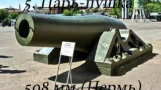 Самые большие пушки мира Топ10 / Most big guns of the world Top10