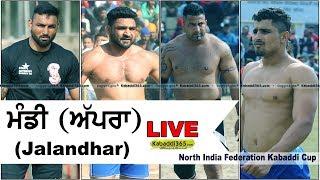 🔴 [Live] Mandi Apra (Jalandhar) North India Federartion Kabaddi Cup 21 Feb 2018