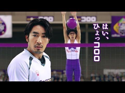 ひょっこりはん、大谷亮平の強烈なスパイクをブロック UHA味覚糖『コロロ』新CM「ひょっコロロ」篇