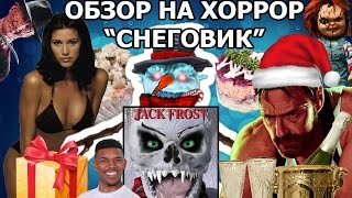"Обзор на хоррор-фильм ""Снеговик"" (Jack Frost 1997)"