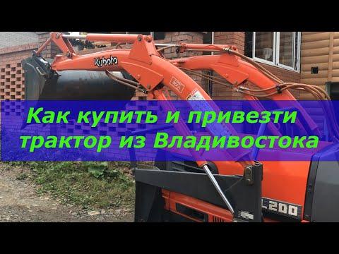 Как купить и привезти  б/у мини трактор  из Владивостока/Mini Kubota Tractor