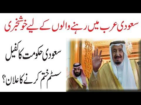 Good News For Expat In KSA Kafil System Will Finish Soon In Hindi Urdu │21/04/2018