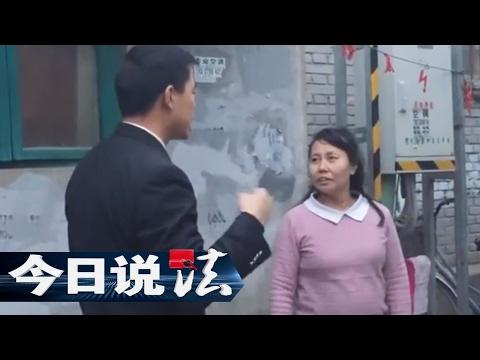 今日说法-追寻假货之源 | CCTV今日说法官方频道