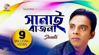 Shanto | Sanai Bajna | সানাই বাজনা | Shanto Hit Song