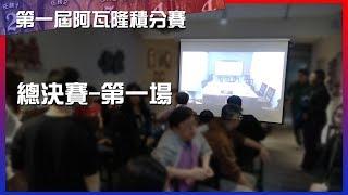 【2018.12月阿瓦隆積分賽】總決賽第一場