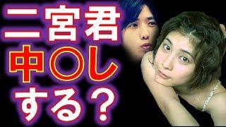 嵐の二宮和也がジャニーズ史上ありえない公開ガチ告白! 14時と20時更新...