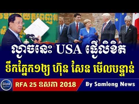 ល្ងាចនេះលោក ហ៊ុន សែន ទទួលបានលិខិតទឹកភ្នែកពី អាមេរិក, Cambodia Hot News, Khmer News