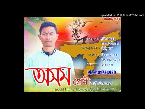 AxomPremi || Assamese New Song #Jintu Das #Pronamika Bhuyan