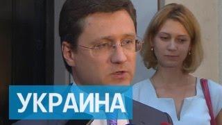 С 1 июля 2015 года Украина прекращает закупки газа у России