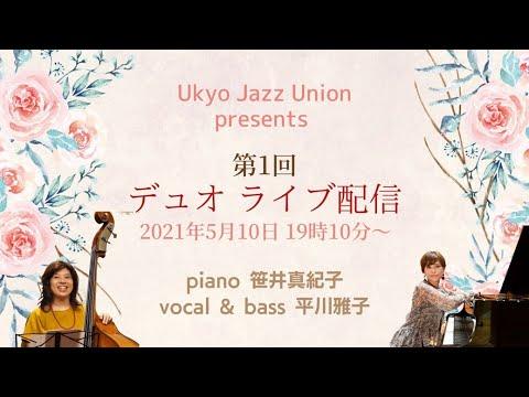 Ukyo Jazz Union presents ライブ配信 笹井真紀子&平川雅子デュオ