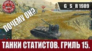 WoT Blitz - На чем играют статисты  Гриль 15 - World of Tanks Blitz (WoTB)