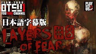 #8【ホラー】おついち弟者のLayers of Fear(日本語版)【レイアー…