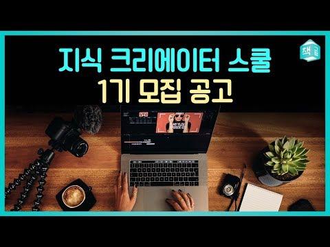 지식을 그리다, 책그림 영상 강의 오픈!   지식 크리에이터 스쿨
