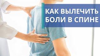 Советы от врача как избавиться от боли в спине и шее Как избавиться от боли в спине и шее 18