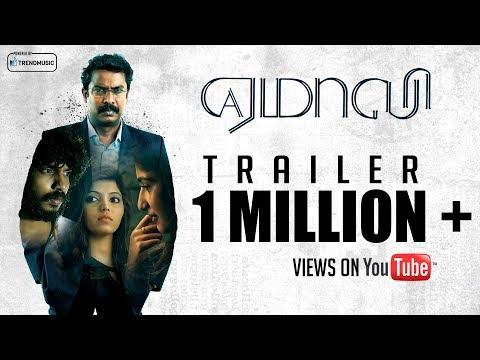 Yemaali  Movie Trailer 2k  | VZ Dhorai |...