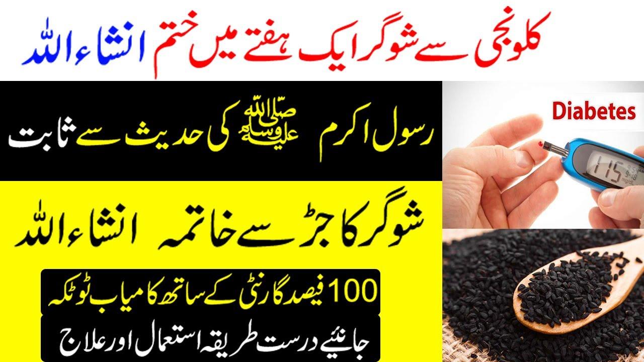 kalonji pierdere în greutate în urdu