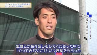 【スカサカ!ライブ】ブラインドサッカー日本代表強化合宿(2017年4月21日放送) thumbnail