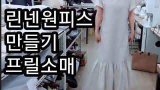 17꿈꾸는재봉틀/린넨원피스만들기-재단.봉제편/프릴소매달…