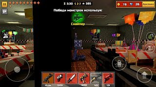 УБИВАЕМ ИГРУШЕК ФНАФ - Стрелялка в стиле Minecraft Pixel Gun 3D