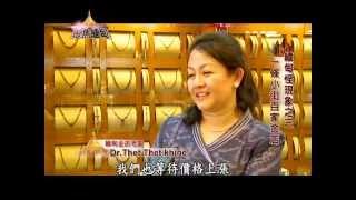 勇闖神秘黃金國 - 聚焦緬甸