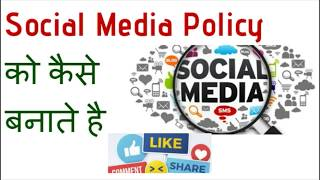 How to Make Social Media Policy (Template) For Startup and Business