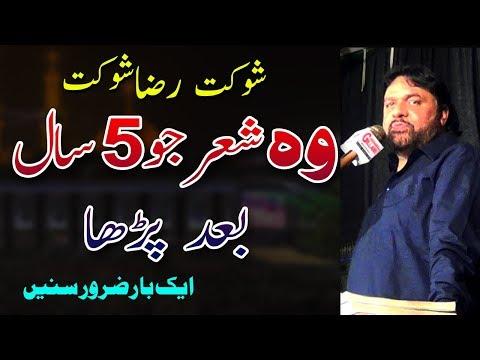 Shoukat Raza Shoukat - Latest Majlis 2018