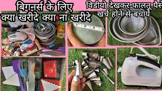 BAKING KIT FOR BEGINNERS | BAKING TOOLS | ESSENTIAL BAKING TOOLS FOR BEGINNERS | BAKING ESSENTIALS