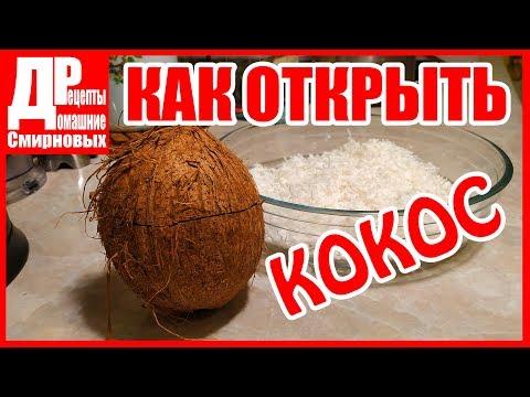 Как открыть КОКОС легко и быстро и приготовить кокосовую стружку.