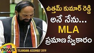 Uthamkumar Reddy Takes Oath as MLA In Telangana Assembly | MLA's Swearing in Ceremony Updates