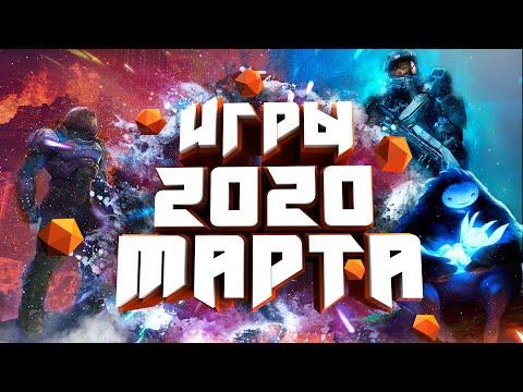 ОЖИДАЕМЫЕ ИГР МАРТА 2020 ГОДА!!)))из YouTube · Длительность: 6 мин34 с
