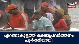 News @ 3 PM : എറണാകുളം ജില്ലയിലെ രക്ഷാപ്രവർത്തനം പൂർത്തിയായതായി ജില്ലാ കളക്ടർ Mohammed Y Safirulla