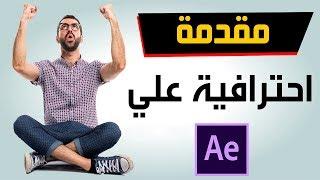 كيف عمل مقدمة احترافية باستخدام الافتر افكت - Adobe After Effects