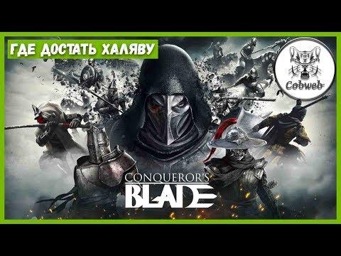 Conqueror's Blade ГДЕ ДОСТАТЬ ХАЛЯВУ МЕДЬ, ОРУЖИЕ, БРОНЮ, СНАРЯЖЕНИЕ ДЛЯ ПЕРСОНАЖА И МНОГОЕ ПОЛЕЗНОЕ