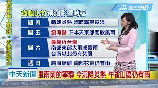 20180913中天新聞 【氣象】山竹路徑南修有利台灣 但明仍會發海警