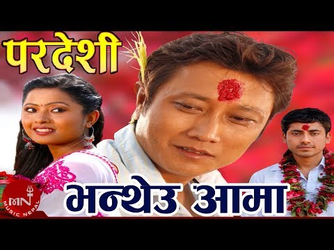 New Nepali Movie 2015 PARDESHI