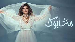 أصالة - سابوك [Assala - Sabouk [LYRICS VIDEO