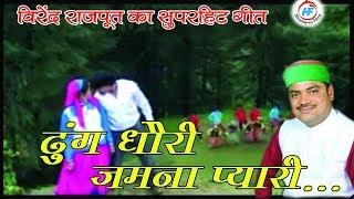 Jamuna Chori - Garhwali Song  - Virendra Rajput