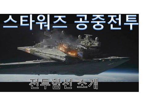 스타워즈의 화려한 공중전투 명장면 vol.2 Star Wars Brilliant Air Battle Scene vol.2