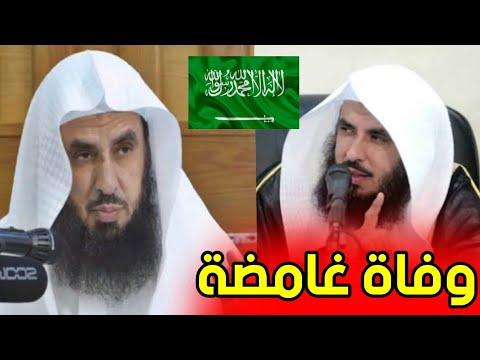 سبب وفاة الشيخ عبدالرحمن السحيم في السعودية الغموض Youtube