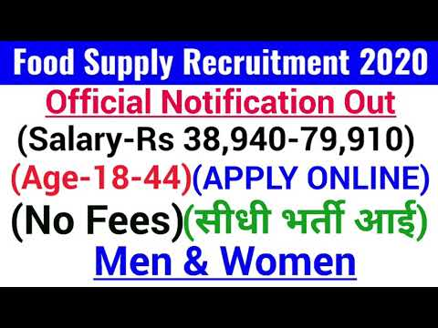 Food Supply Department Recruitment 2020|Govt jobs in January 2020|Latest Govt jobs 2020|Jan 2020 Job